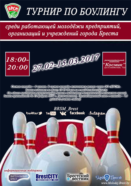 Большой турнир по боулингу