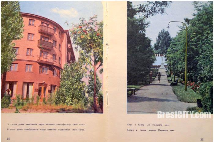 Фотографии Бреста 1966 года. Назад в СССР