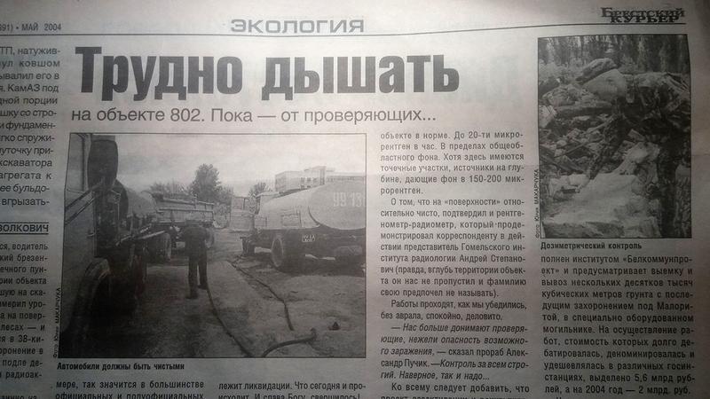 «На осуществление работ, стоимость которых долго дебатировалась, деноминировалась и удешевлялась в различных госинстанциях, выделено 5,6 млрд рублей, а на 2004 год – 2 млрд рублей». 5,6 млрд рублей в 2004 году – это примерно 2,6 млн долларов