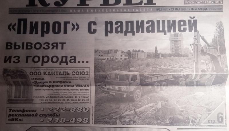 Первая полоса газеты «Брестский курьер» за 27 мая 2004 года