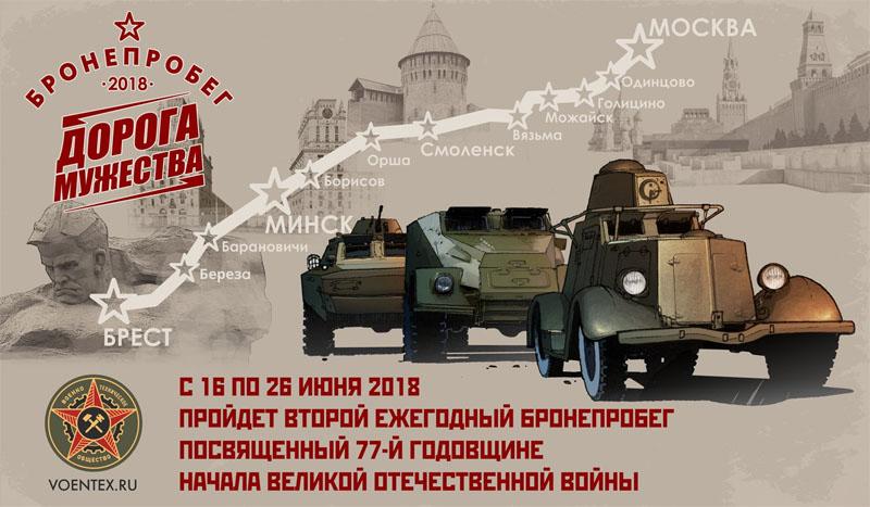 Международный пробег бронетехники из Москвы в Брест пройдет летом 2018-го