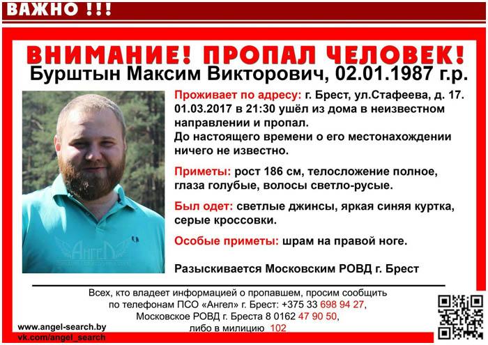 Пропал Бурштын Максим Викторович в Бресте