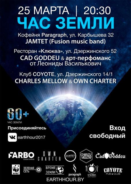 Час Земли 2017 в Бресте. Программа