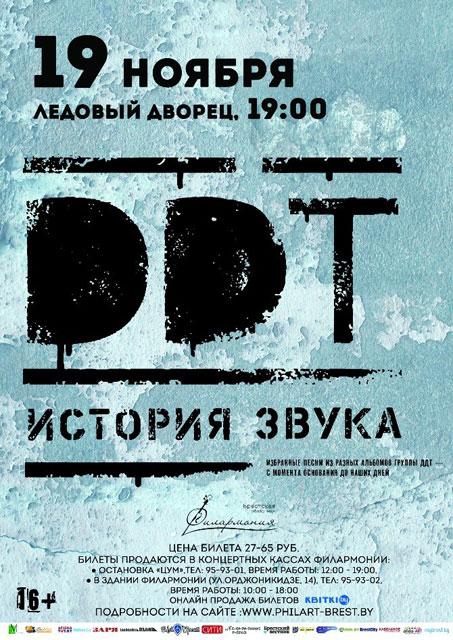 Концерт группы ДДТ в Бресте
