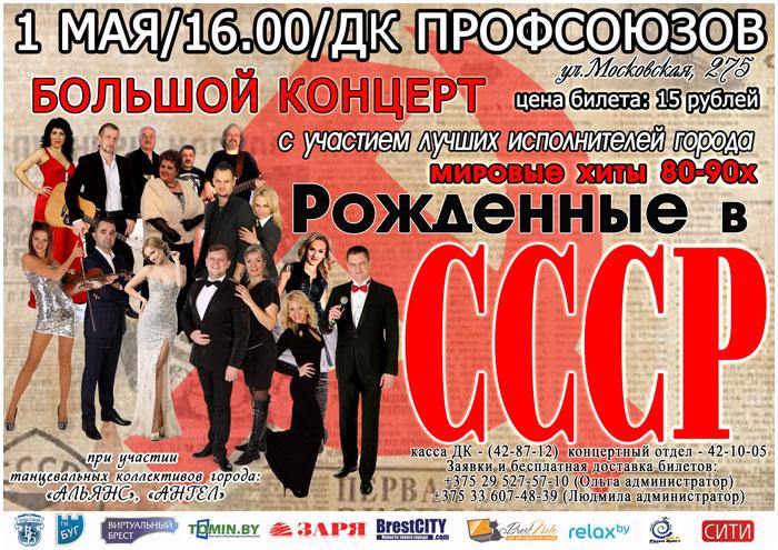 Концерт СССР в ДК Профсоюзов