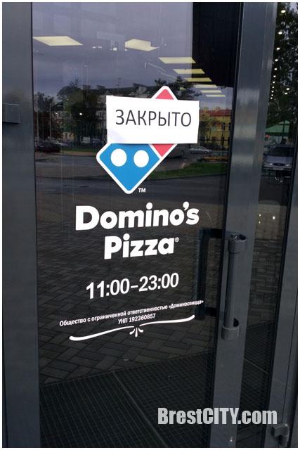 Пицца доминос в Бресте. Где находится. Сколько стоит