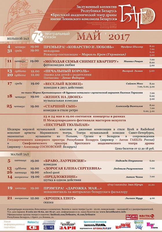 Брестский академический театр драмы. Афиша на май 2017