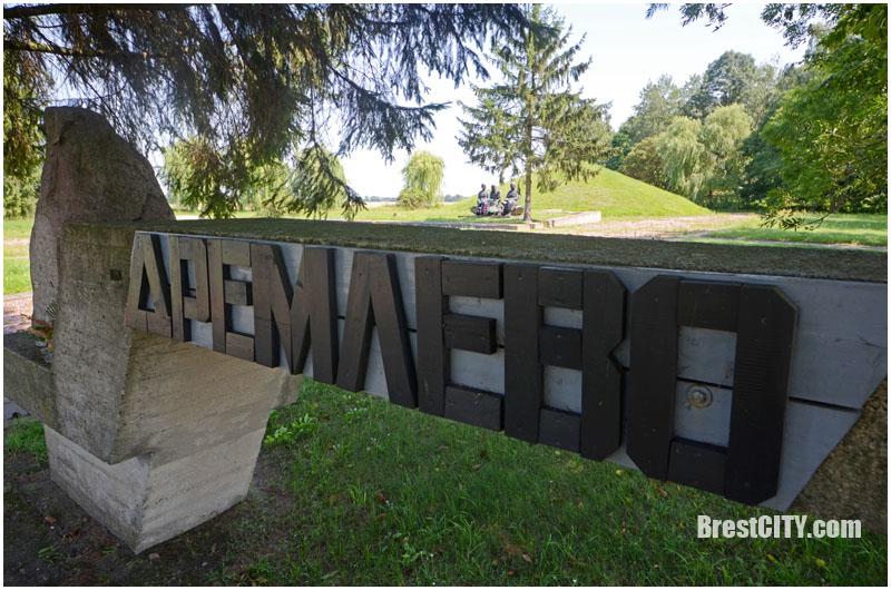 Мемориальный комплекс Дремлево в Жабинковском районе