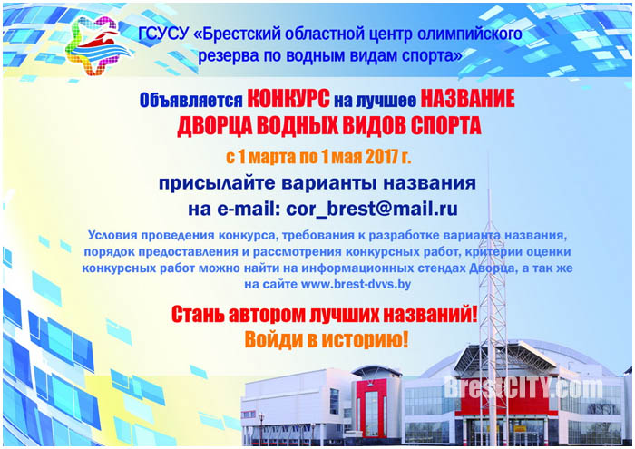 Конкурс на лучшее название Дворца водных видов спорта