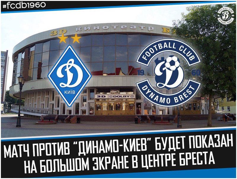 Динамо Брест - Динамо Киев