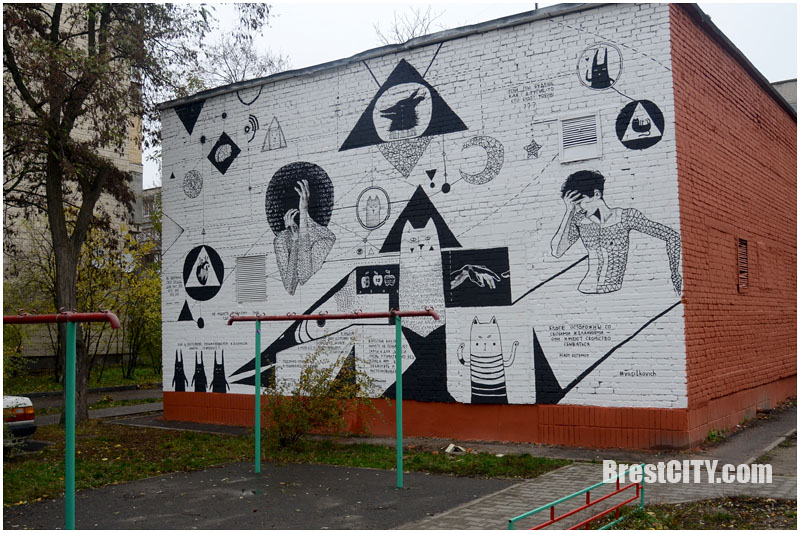 Философский стрит арт в Бресте. Фото BrestCITY.com