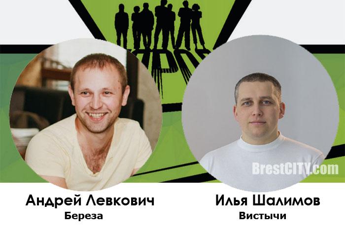 Андрей Левкович из Березы и Илья Шалимов из Вистычей в проекте Город