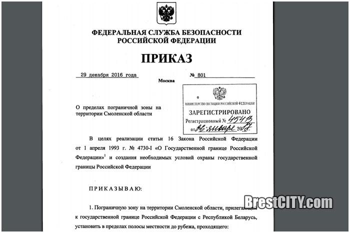 Пограничный столб Беларуси. Фото BrestCITY.com