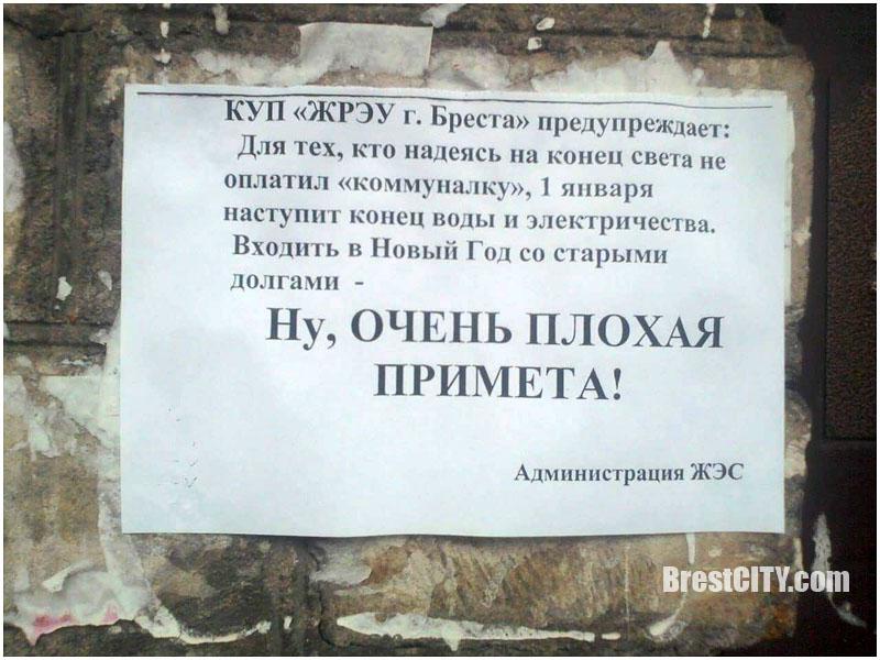 """Новогодний креатив от КУП """"ЖРЭУ г.Бреста"""""""