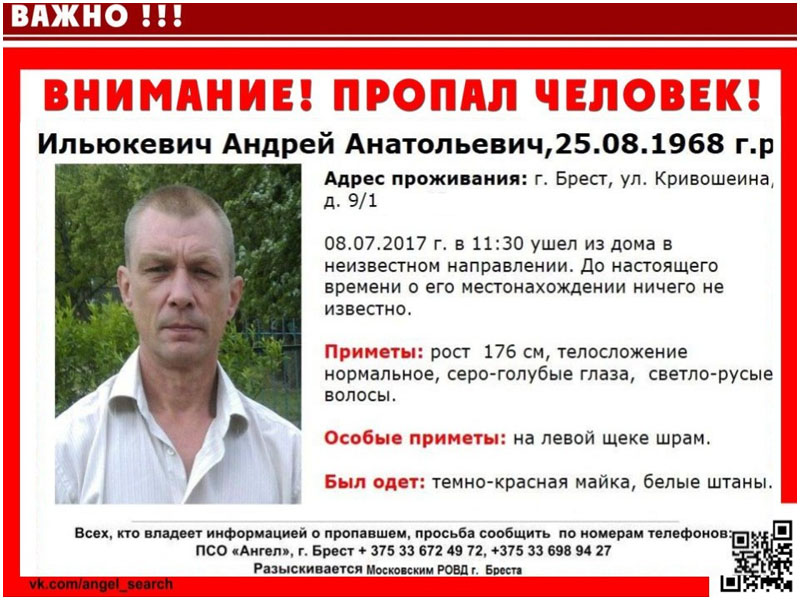 Илюкевич Андрей Анатольевич