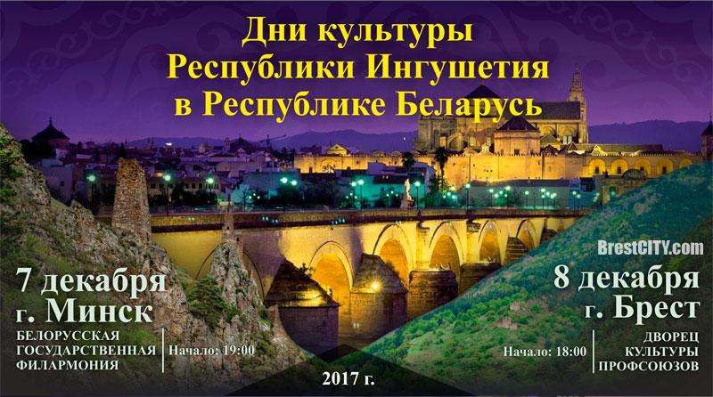 Дни культуры Ингушетии в Бресте