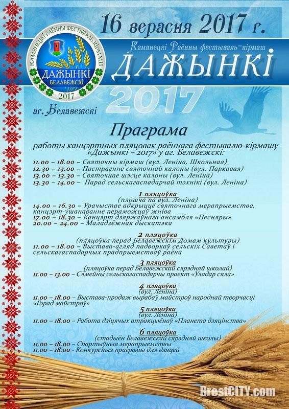 Дожинки в Беловежском