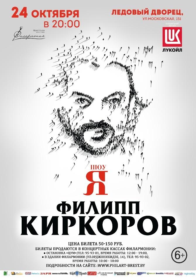 Филипп Киркоров в Бресте