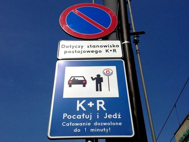 Знак возле 7-й школы в Бресте