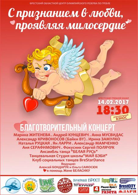 Благотворительный концерт на Гребном 14 февраля 2017