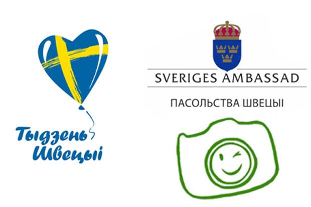 Фотоконкурс Посольства Швеции в Беларуси