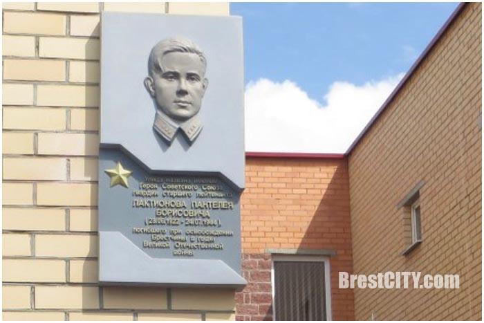 Мемориальная доска Лактионову