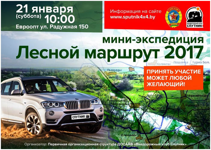 Мини-экспедиция Лесной маршрут