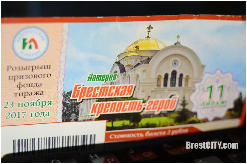 Лотерея «Брестская крепость-герой». Проверить билет. Результаты 11 тиража