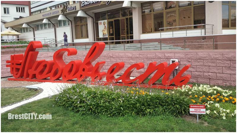 Знак Любовь есть на Советской в Бресте