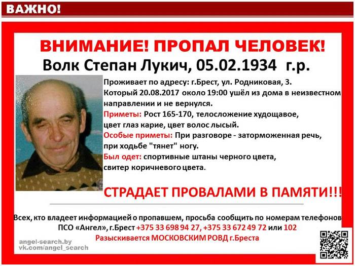Пропал Волк Степан Лукич