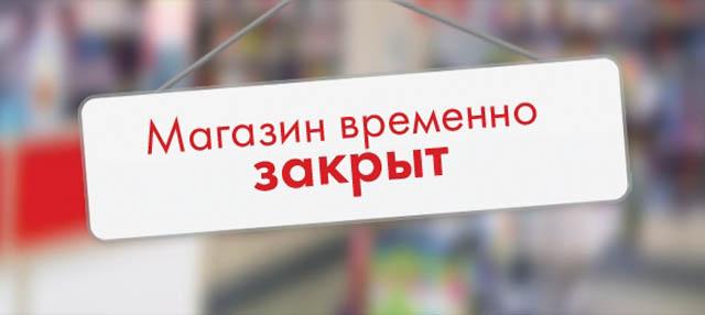 Закрыт магазин