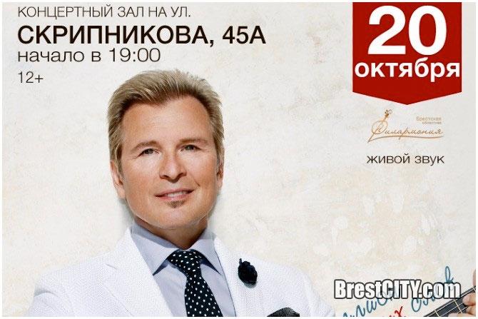 Александр Малинин. Концерт в Бресте