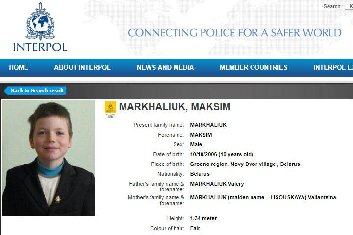 Максим Мархалюк. Интерпол
