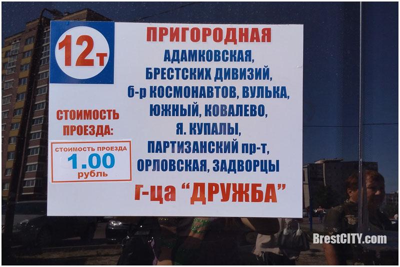 Проезд в маршрутке 1 рубль