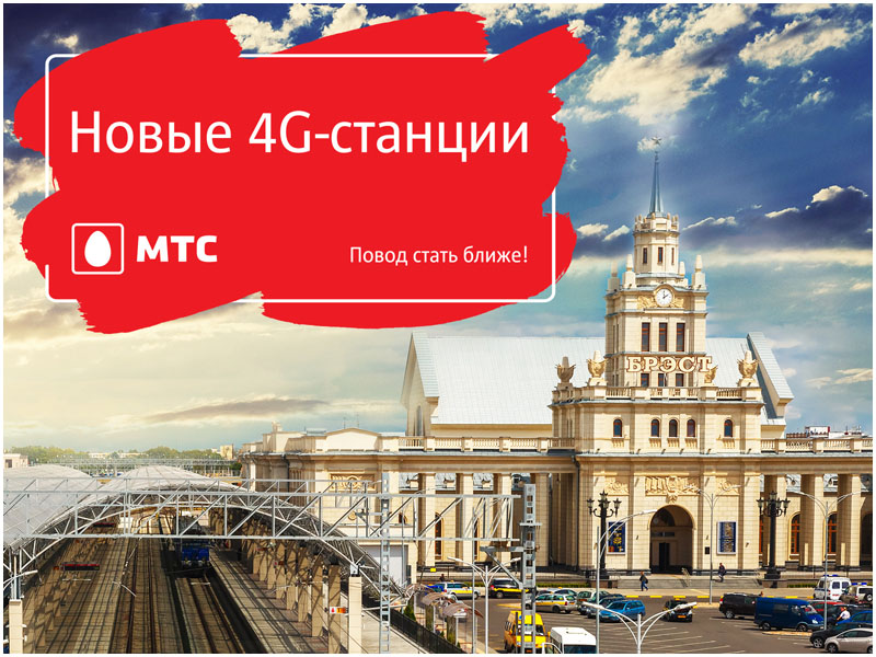 МТС запустил услуги 4G еще в 8 городах Брестской области
