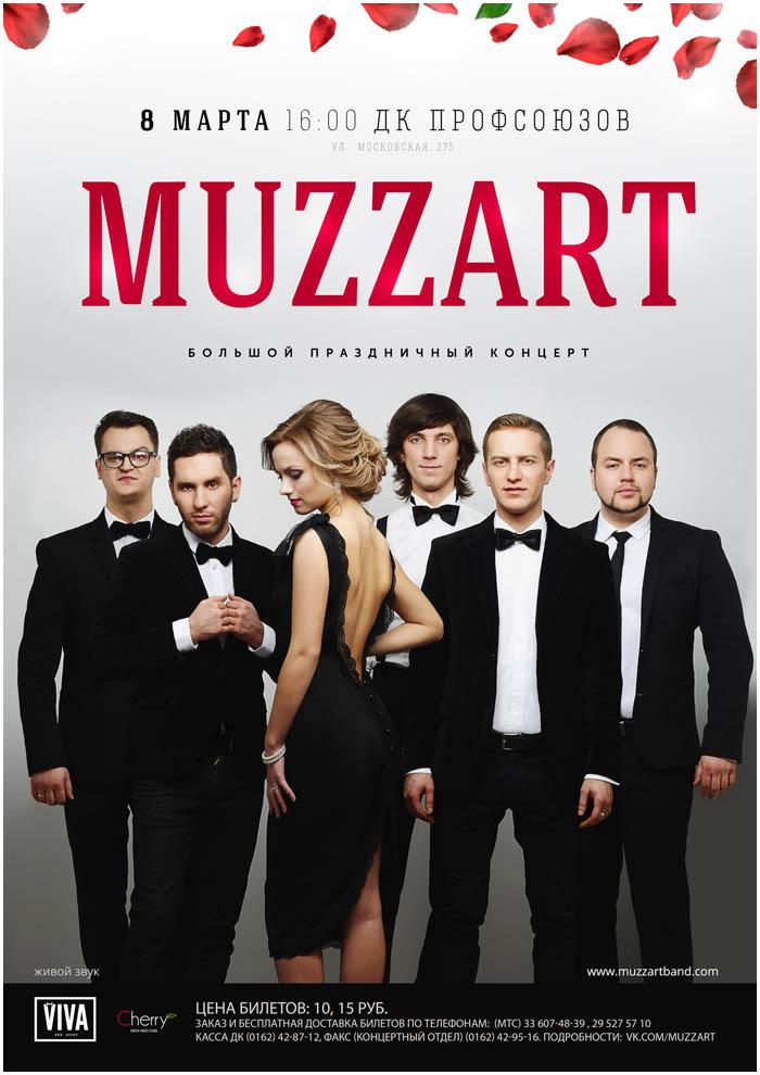 Концерт группы Муззарт