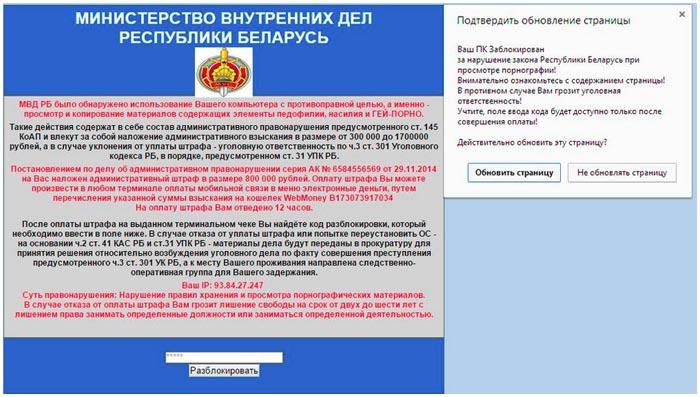 Штраф МВД якобы за посещения порносайтов