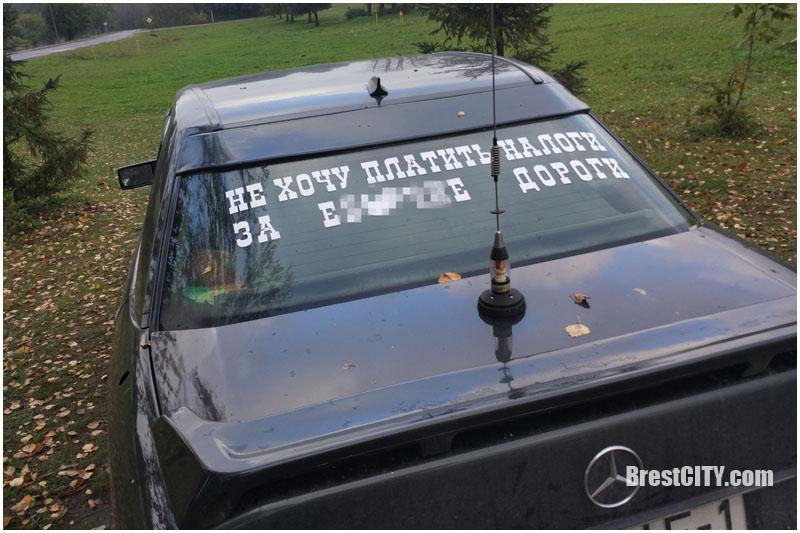 Матерная наклейка на авто. Не хочу платить налоги за ебучие дороги