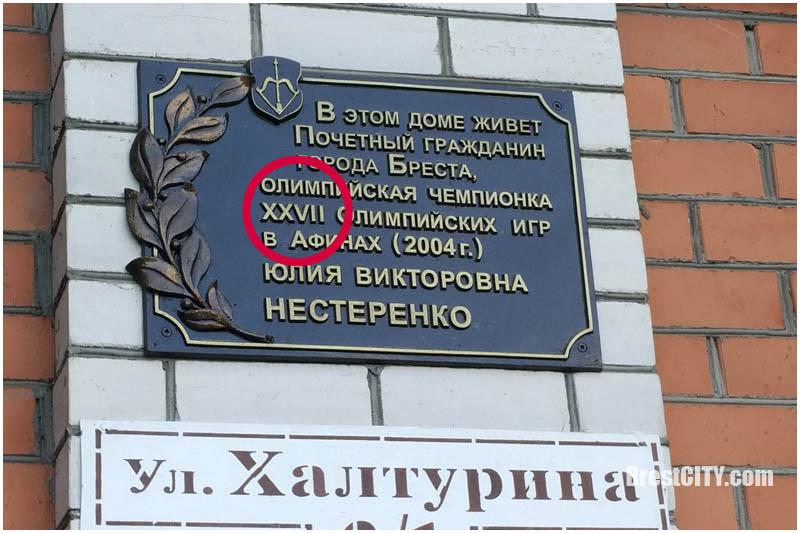 В Бресте не знают, на каких Олимпийских играх победила Юлия Нестеренко?