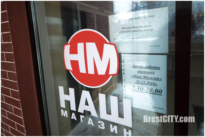 Торговая сеть Наш магазин в Бресте. Фото BrestCITY.com