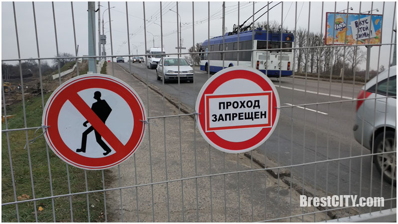 Нет прохода. Кобринский мост