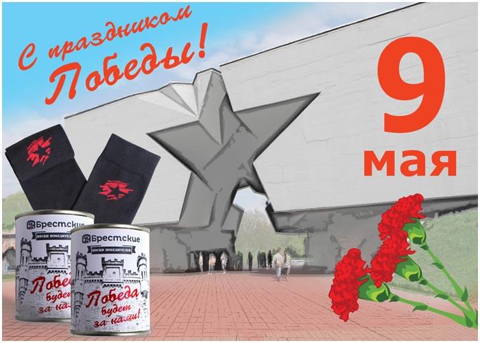 Носки на 9 мая от Брестского чулочного комбината