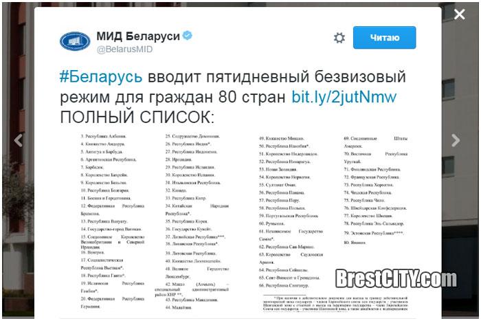 Безвизовый режим для граждан 80 стран