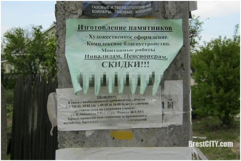 Объявления на остановках и столбах