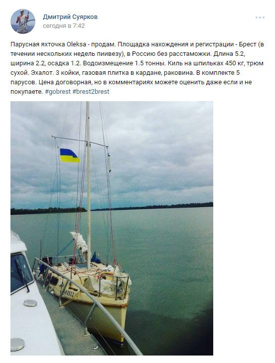 Брестчанин продает яхту Олекса