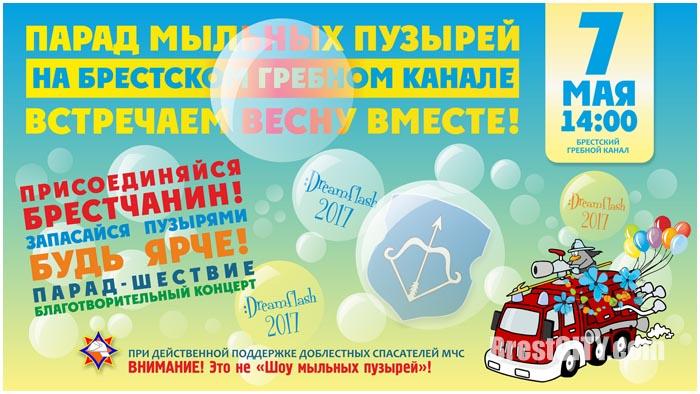 Парад мыльных пузырей в Бресте 7 мая