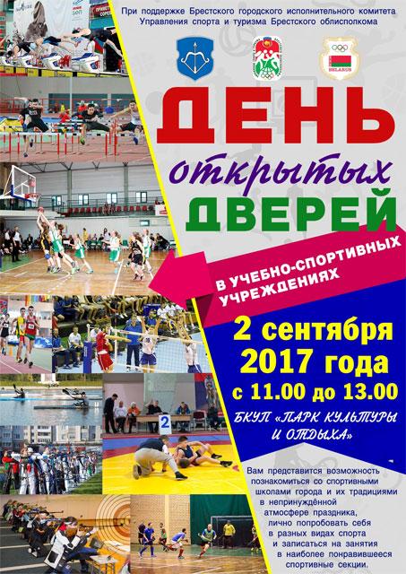 День открытых дверей в учебно-спортивных учреждениях и в центре дополнительного образования