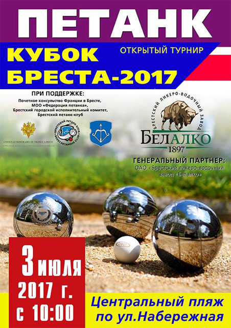 Кубок Бреста по петанку 2017
