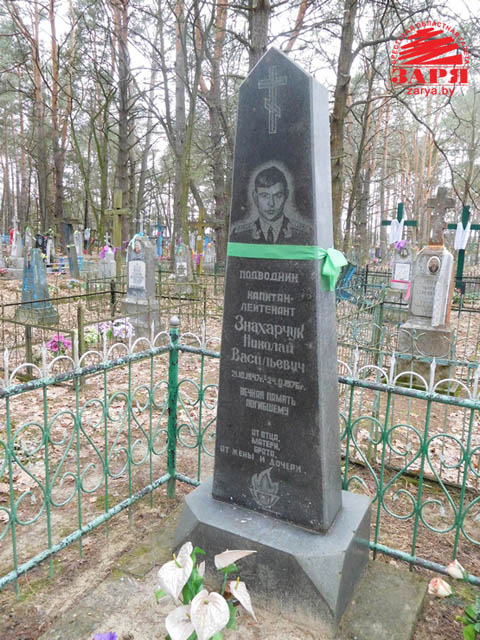 Подводник Николай Знахарчук