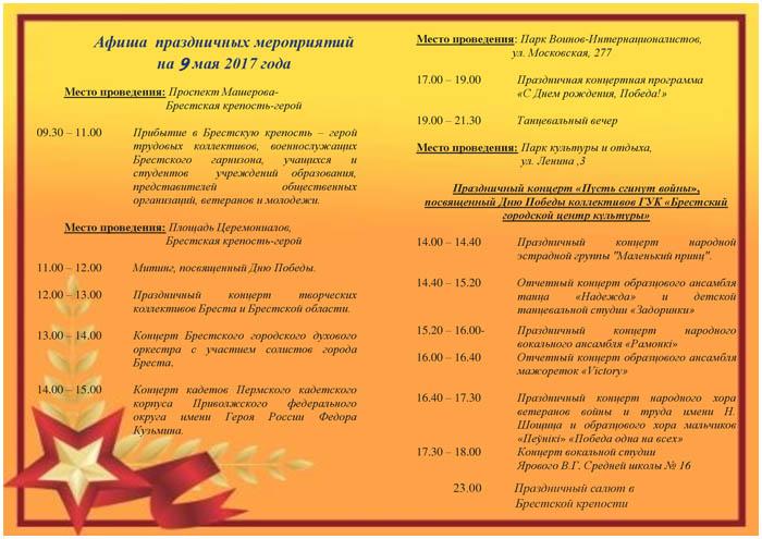 Программа мероприятий ко Дню Победы в Бресте